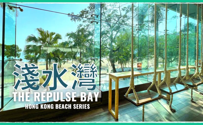 淺水灣!香港最容易到達的沙灘之一|幻想海島渡假的一天|