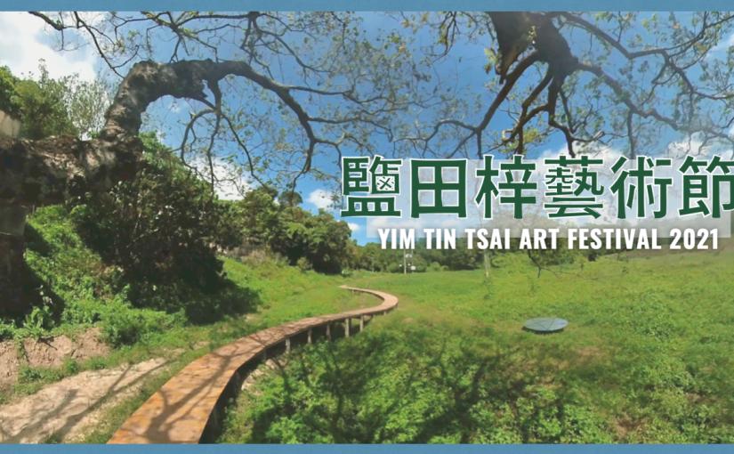 【期間限定】鹽田梓藝術節2021| 復修後的香港鹽田|一次睇哂30個藝術品|