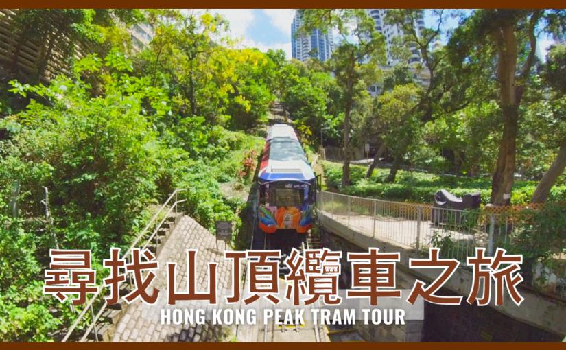 尋找山頂纜車之旅|港島纜車徑打卡影相熱點