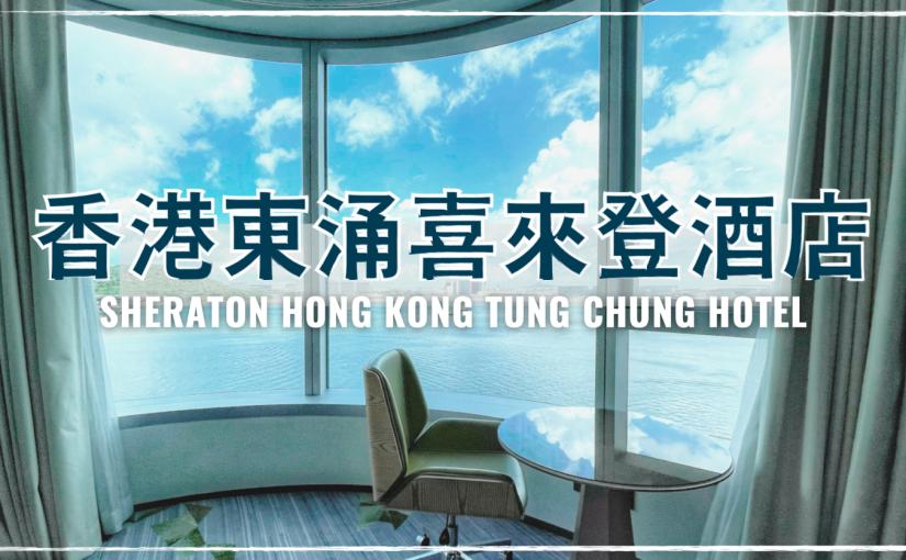 香港東涌世茂喜來登酒店|2021真實住宿體驗
