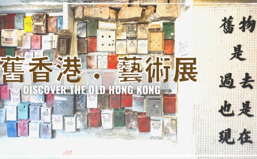【期間限定】尋找舊香港足迹|龍鬚糖、糖蔥餅即場製作+試食